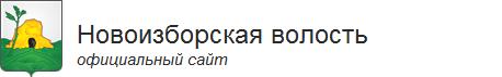 Новоизборская волость